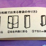 6-1箸袋