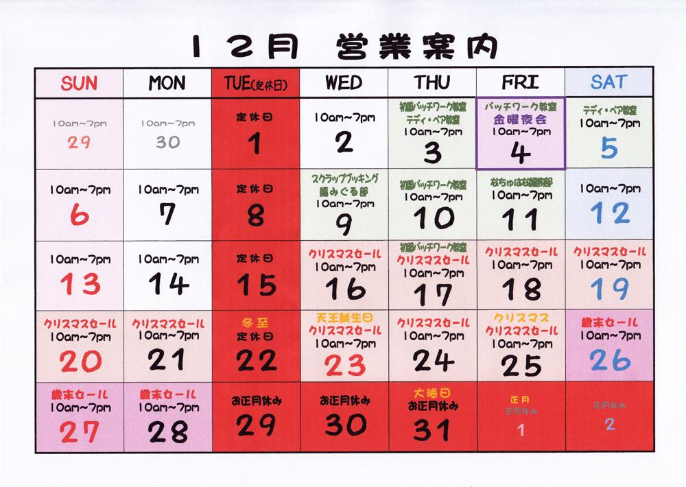 12-3・12月営業案内